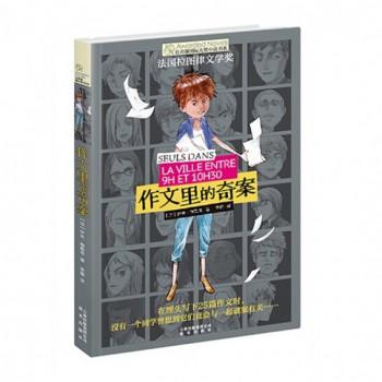 作文里的奇案/长青藤国际大奖小说书系
