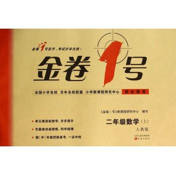 二年级数学(上人教版)/金卷1号