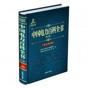 中国电力百科全书(第3版电力系统卷)(精)