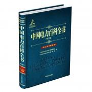 中国电力百科全书(第3版电工技术基础卷)(精)