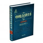 中国电力百科全书(第3版核能发电卷)(精)
