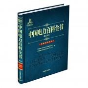 中国电力百科全书(第3版新能源发电卷)(精)