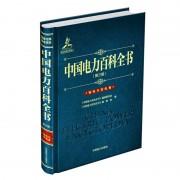 中国电力百科全书(第3版输电与变电卷)(精)