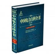 中国电力百科全书(第3版配电与用电卷)(精)