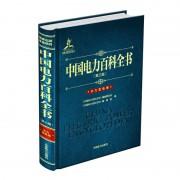 中国电力百科全书(第3版水力发电卷)(精)