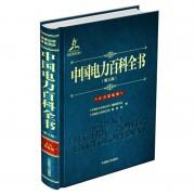 中国电力百科全书(第3版火力发电卷)(精)