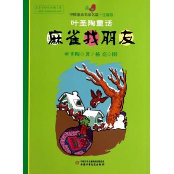 麻雀找朋友(叶圣陶童话注音版)/中国童话名家名篇