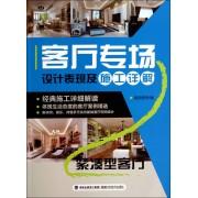紧凑型客厅/客厅专场设计表现及施工详解