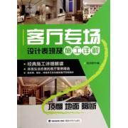 顶棚地面隔断/客厅专场设计表现及施工详解