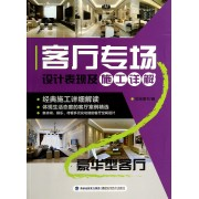 豪华型客厅/客厅专场设计表现及施工详解
