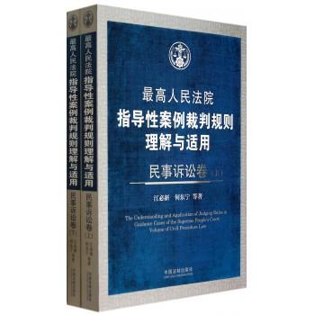 *高人民法院指导性案例裁判规则理解与适用(民事诉讼卷上下)