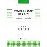 典型行业电子商务应用与创新案例研究/经济日报学术文库