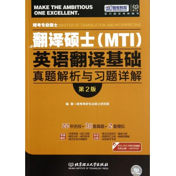 跨考专业硕士翻译硕士<MTI>英语翻译基础真题解析与习题详解(第2版)