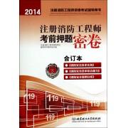注册消防工程师考前押题密卷(合订本2014注册消防工程师资格考试辅导用书)