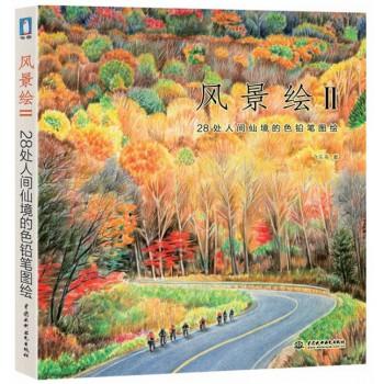 风景绘(Ⅱ28处人间仙境的色铅笔图绘)