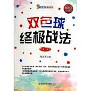双色球终极战法(第2版)/职业彩民丛书