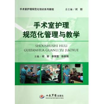 手术室护理规范化管理与教学(手术室护理规范化培训系列教程)