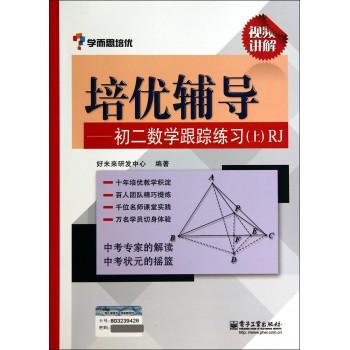 培优辅导--初二数学跟踪练习(上RJ)