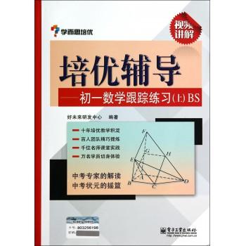 培优辅导--初一数学跟踪练习(上BS)