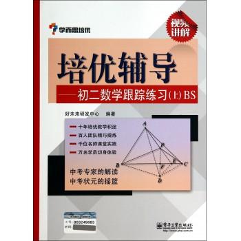 培优辅导--初二数学跟踪练习(上BS)
