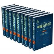 中国电力百科全书(第3版共9册)(精)