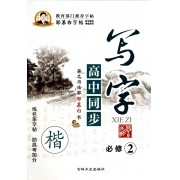 高中同步写字(必修2楷)/邹慕白字帖