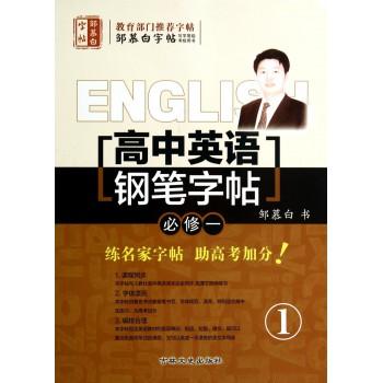 高中英语钢笔字帖(必修1)/邹慕白字帖