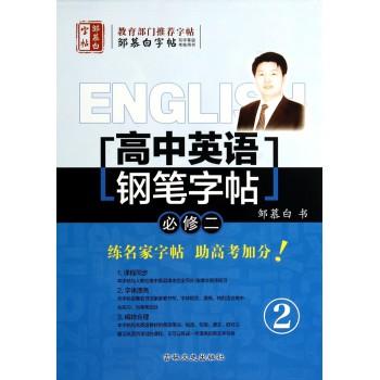 高中英语钢笔字帖(必修2)/邹慕白字帖
