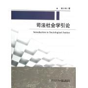 司法社会学引论