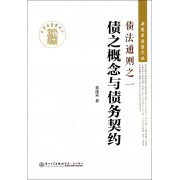 债法通则之一(债之概念与债务契约)/黄茂荣法学文丛/台湾法学家大系