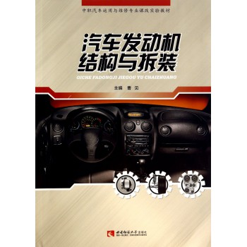 汽车发动机结构与拆装(中职汽车运用与维修专业课改实验教材)