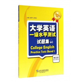 大学英语一级水平测试试题集(第5版)/CET710分全能系