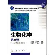 生物化学(第3版工科类专业适用普通高等教育十一五国家级规划教材)/生物工程生物技术系列