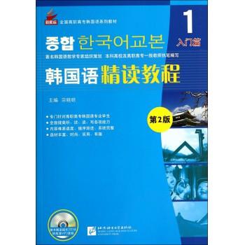 韩国语精读教程(附光盘1入门篇第2版全国高职高专韩国语系列教材)