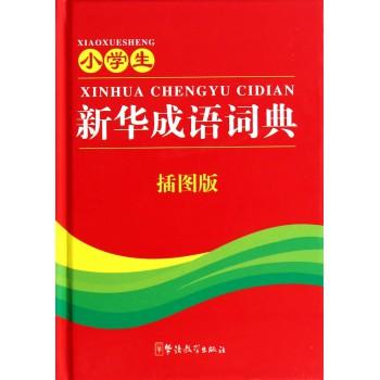 小学生新华成语词典(插图版)(精)
