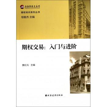 期权交易--入门与进阶/期权知识系列丛书