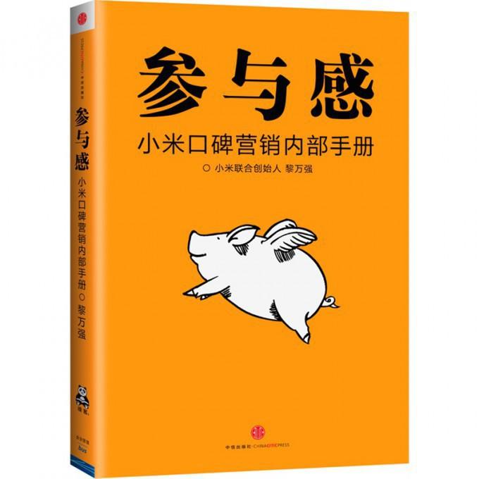 参与感(小米口碑营销内部手册)