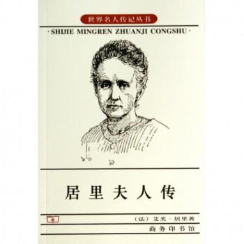 居里夫人传/世界名人传记丛书