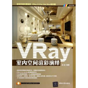 VRay室内空间渲彩演绎(全彩印刷)