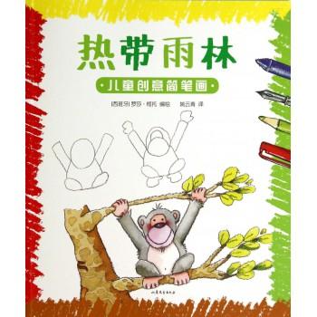 热带雨林/儿童创意简笔画