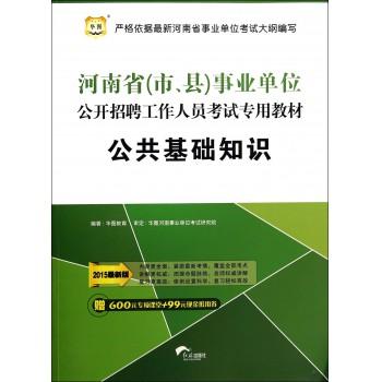公共基础知识(2015*新版河南省市县***公开招聘工作人员考试专用教材)
