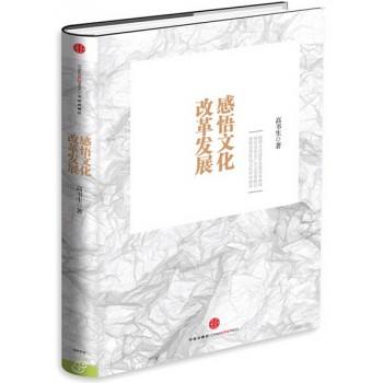 感悟文化改革发展(精)