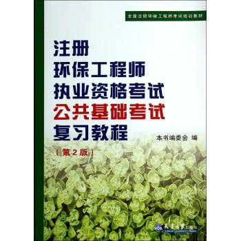注册环保工程师执业资格考试公共基础考试复习教程(第2版全国注册环保工程师考试培训教材)