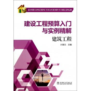 建筑工程(建设工程预算入门与实例精解)