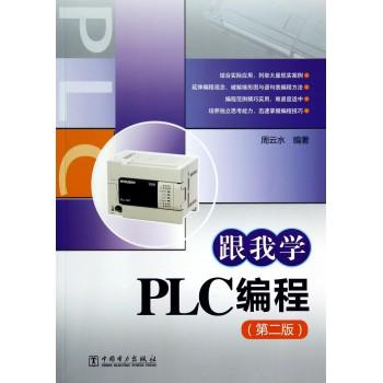 跟我学PLC编程(第2版)