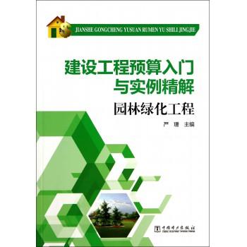 园林绿化工程(建设工程预算入门与实例精解)