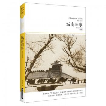 城南旧事(林海音精选集全本)/世界文学文库