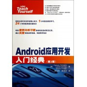 Android应用开发入门经典(第3版)