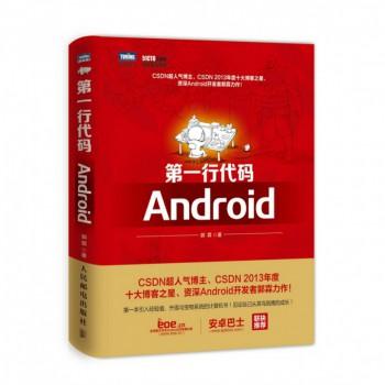 **行代码(Android)/图灵原创