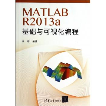MATLAB R2013a基础与可视化编程
